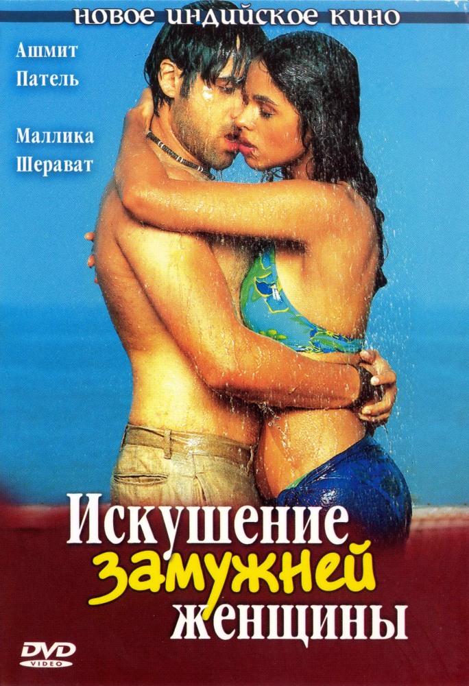 smotret-russkiy-eroticheskiy-film-iskushenie